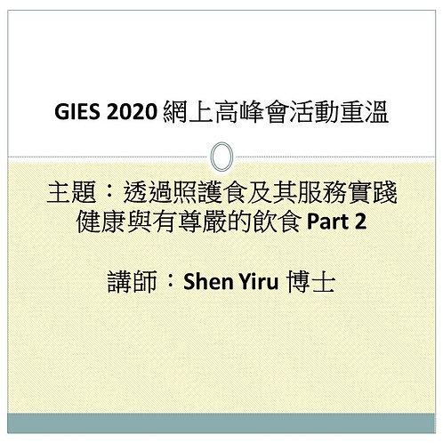 GIES 2020 網上高峰會活動重溫 - 主題:透過照護食及其服務實踐健康與有尊嚴的飲食 Part 2 (講師: Shen Yiru 博士)