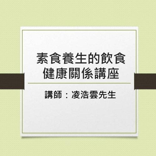 《嚐▪素》素食養生的飲食健康關係 (講師: 凌浩雲先生)