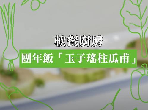 社聯照護食 - 團年飯「玉子瑤柱瓜甫」@ 軟餐廚房 : 照護食廚房