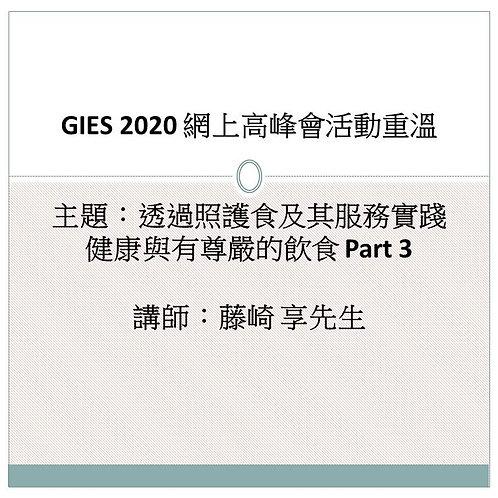 GIES 2020 網上高峰會活動重溫 - 主題:透過照護食及其服務實踐健康與有尊嚴的飲食 Part 3 (講師: 藤崎 享先生)