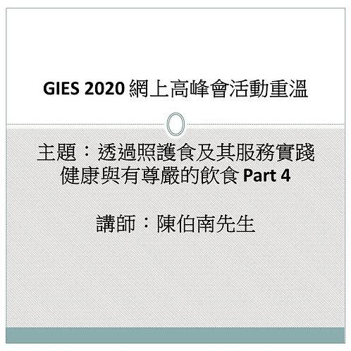 GIES 2020 網上高峰會活動重溫 - 主題:透過照護食及其服務實踐健康與有尊嚴的飲食 Part 4 (講師: 陳伯南先生)