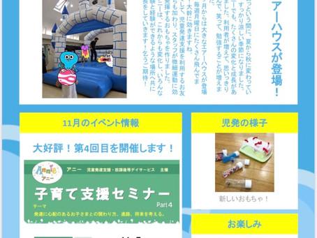 ニュースレター Vol.2
