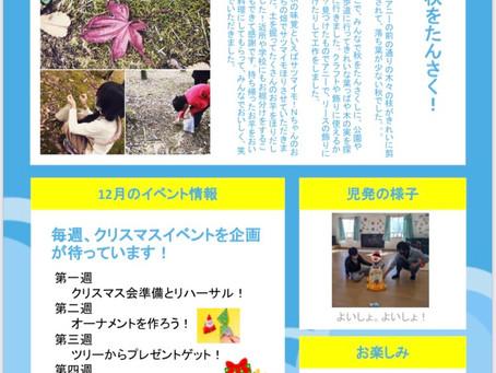 アニーニュースレター vol.03