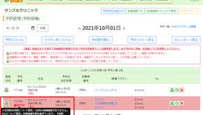 【予約詳細画面 新機能】予約警告メッセージ表示機能リリース!
