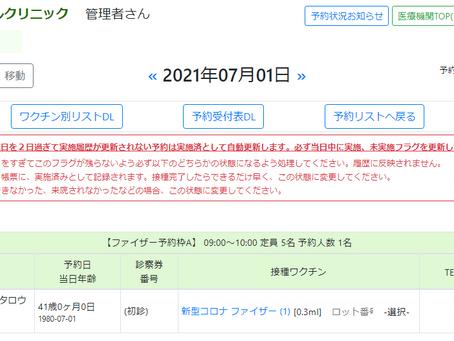 【予約詳細画面】新型コロナワクチンの予約2回目コピー機能リリース!
