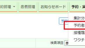 【予約・実施集計 新機能】予約者名簿リスト出力機能リリース!