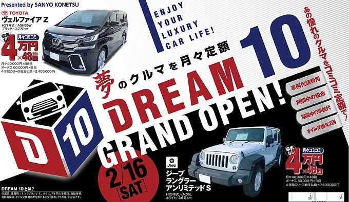 DREAM10の紹介