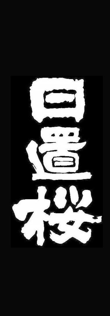 日置桜のコピー.jpg