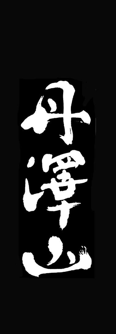 丹澤山.jpg