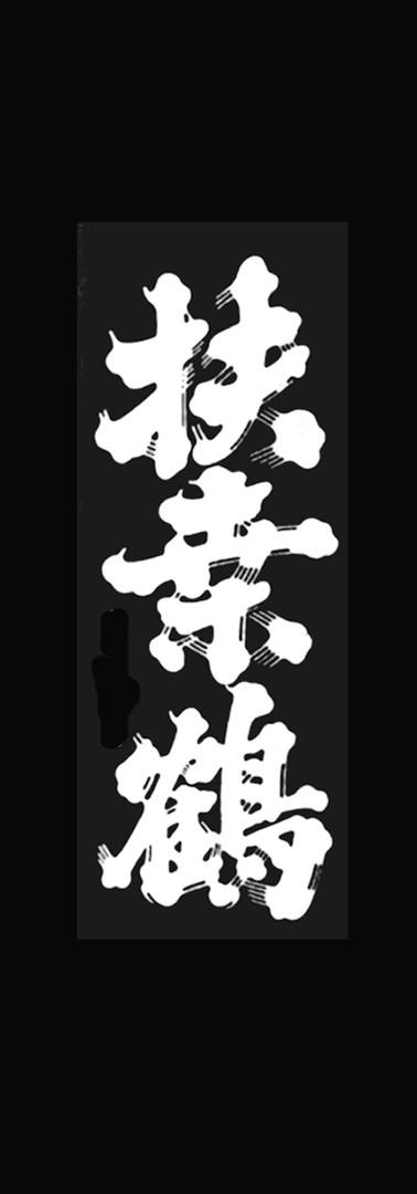 扶桑鶴3.jpg