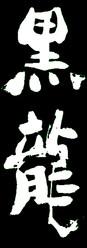 黒龍.jpg