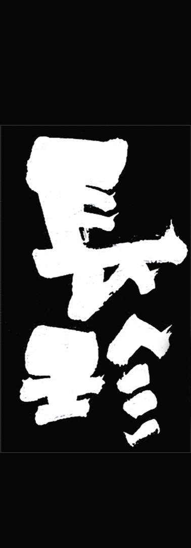 長珍のコピー.jpg