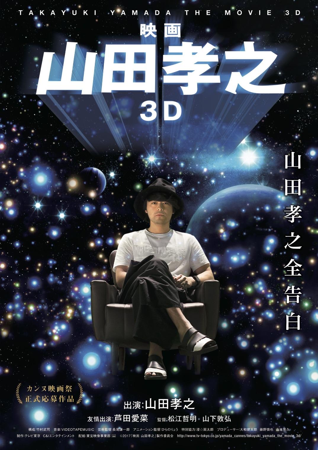 「山田孝之3D」