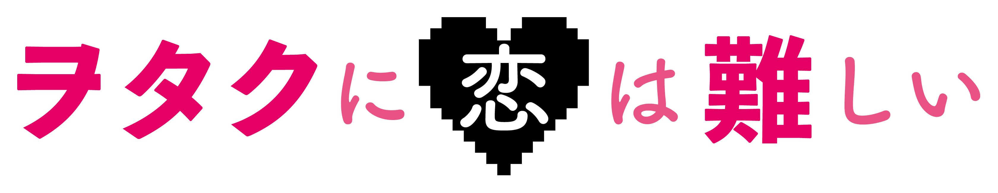wotakoi_title_yoko