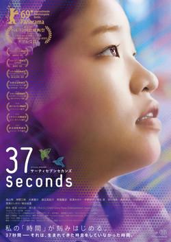 「37 Seconds」