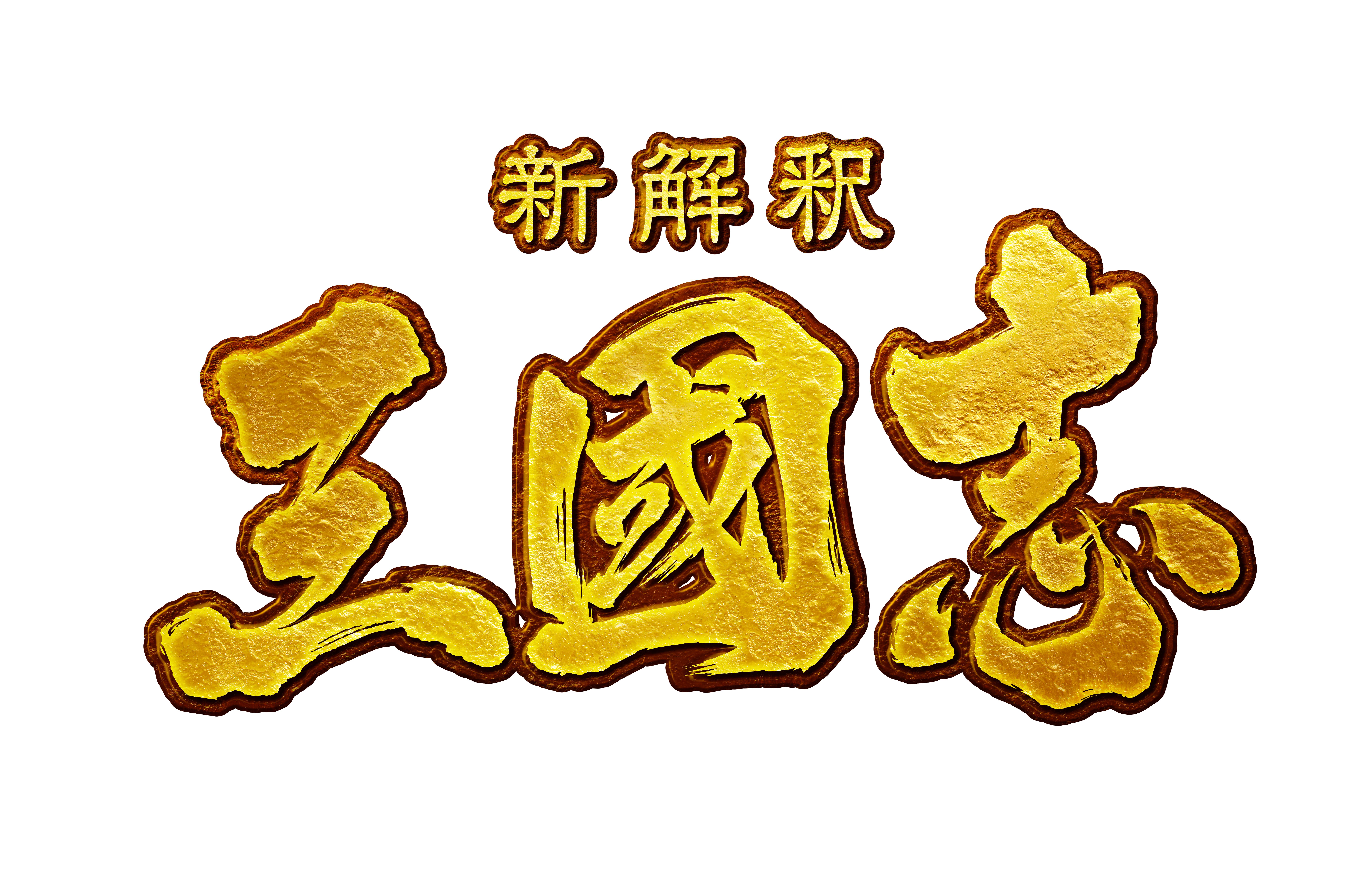 「新解釈・三國志」