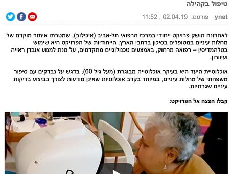 פרופ׳ ויסבורד משיק פרויקט טלהמדיסין עיניים למען הקהילה (אתר Ynet)