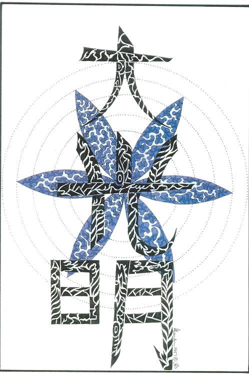 Master Symbol Print