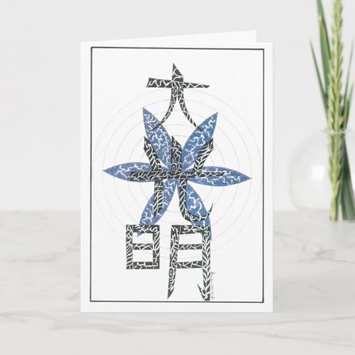 Master Symbol Greeting Card