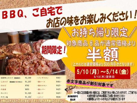 期間限定焼肉テイクアウト半額セール!