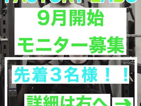 9月開始モニター3名様募集中!!