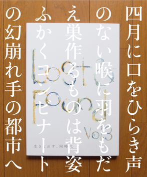 『Lost and Found vol.3』 はじめに