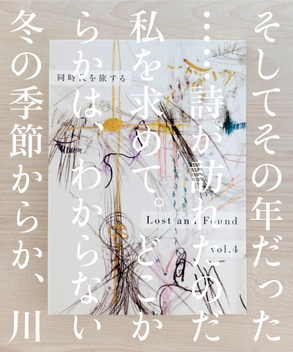 『Lost and Found vol.4』 おわりに