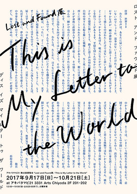 Lost and Found展 -This is My Letter to the World-