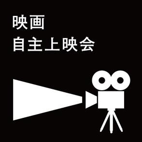 映画自主上映会 『シェーナウの想い』