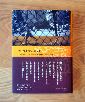 書籍 『アップタウン・キッズ』