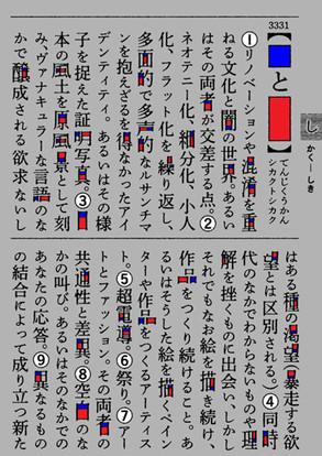 アキバタマビ21 『□と□(シカクトシカク)』