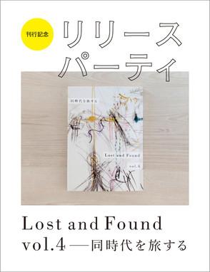 リリースパーティ Lost and Found vol.4