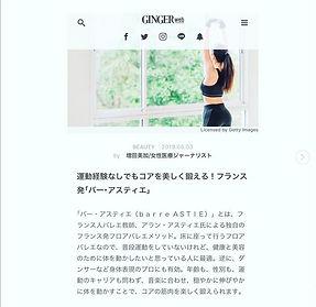ジンジャーWEB.jpg