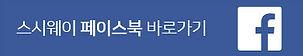 스시웨이 페이스북