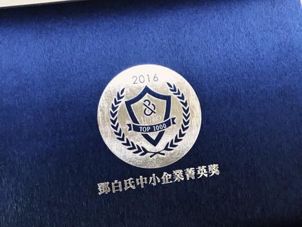 2016 榮獲 鄧白氏中小企業菁英獎