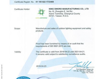 取得 德國萊因 ISO9001:2015認證 🎉