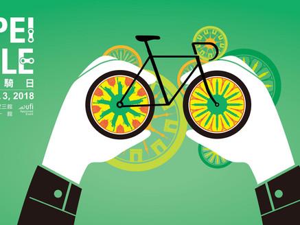 2018 台北國際自行車展 Taipei Cycle Show