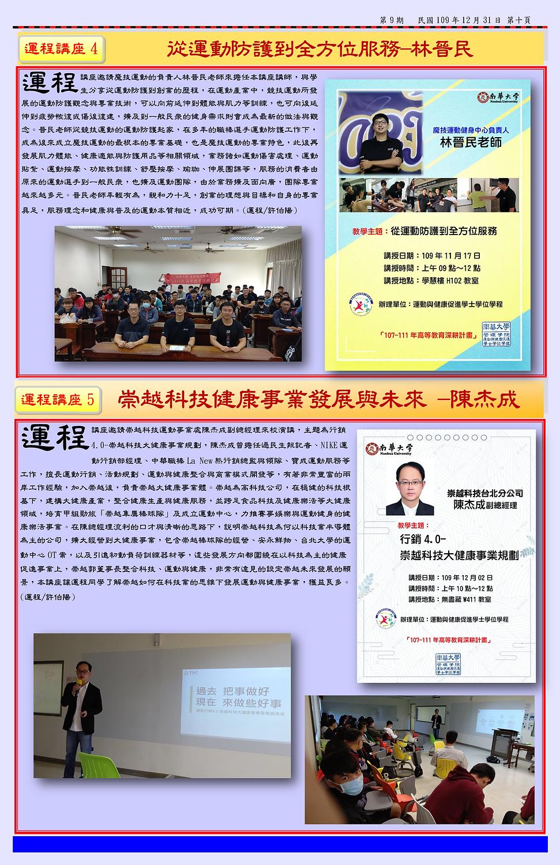 運程季刊09-10.png