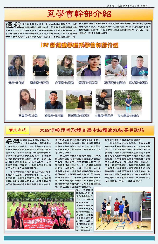 運程季刊08-6.png