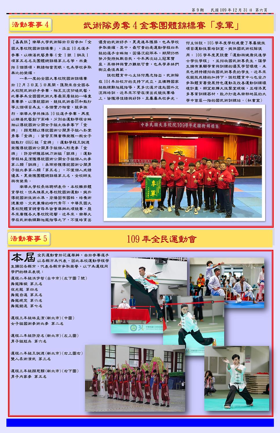 運程季刊09-6.png