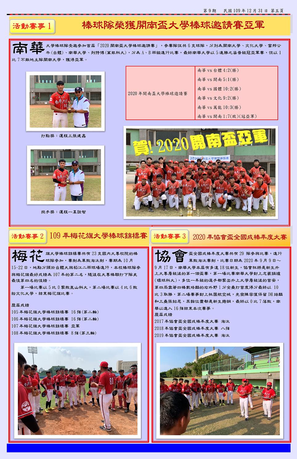 運程季刊09-5.png