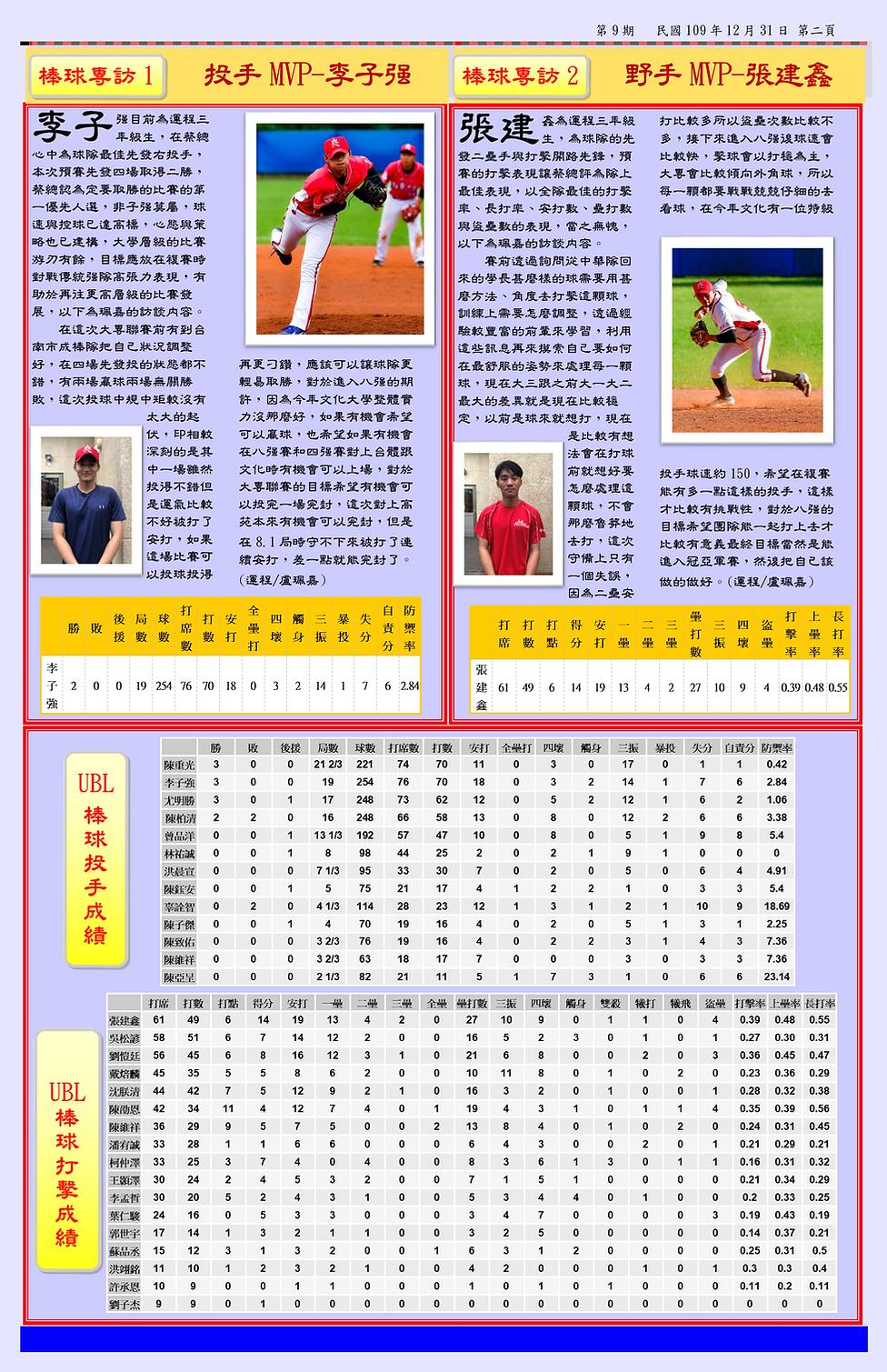 運程季刊09-2.png