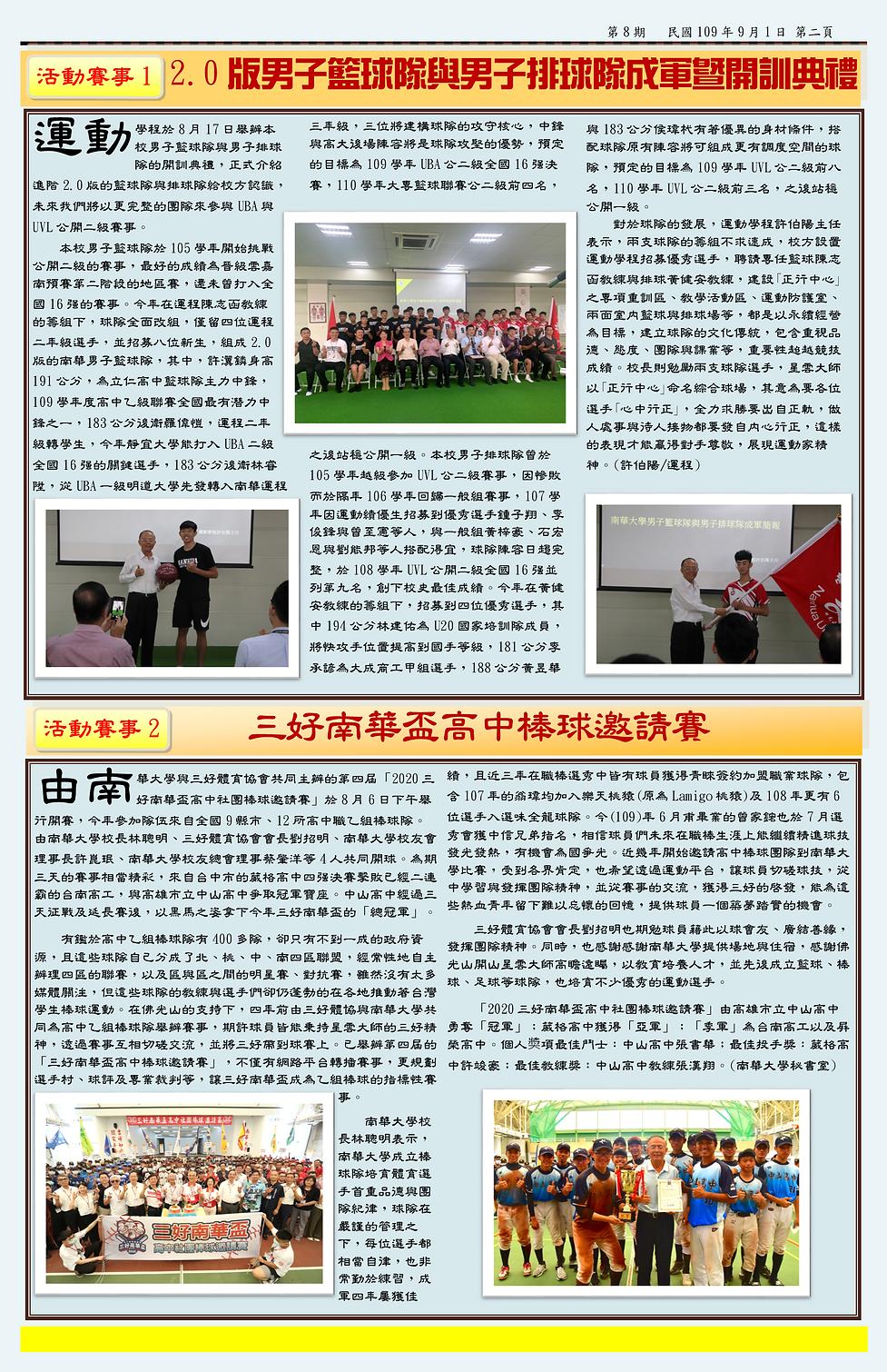 運程季刊08-2.png