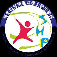 運動學程SHP-logo-5.jpg