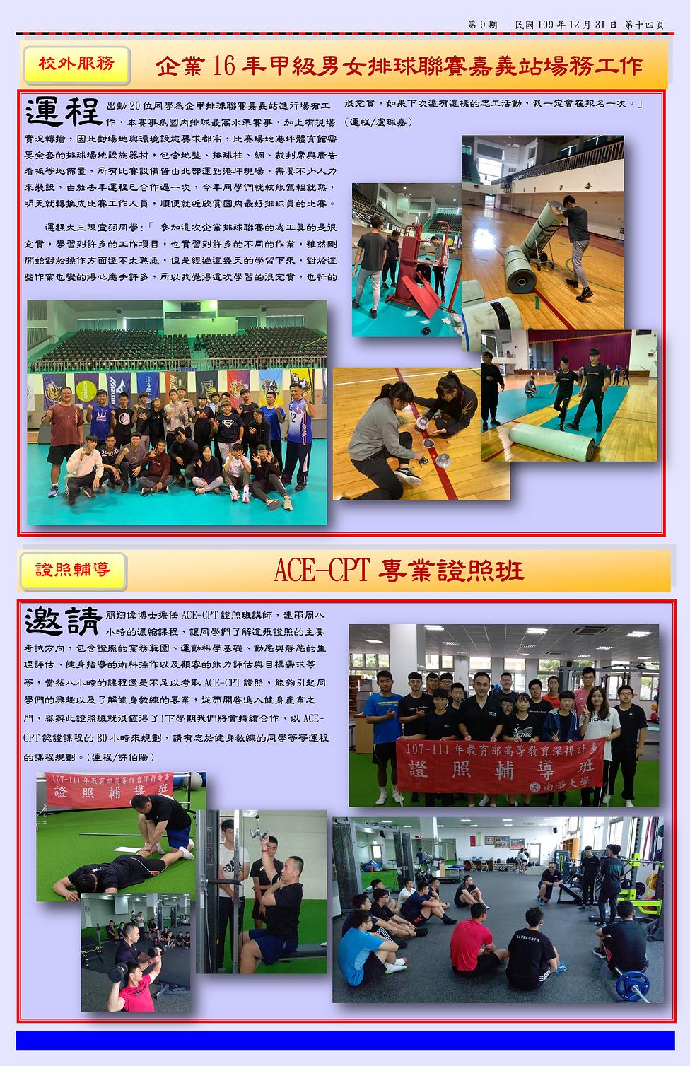 運程季刊09-14.png