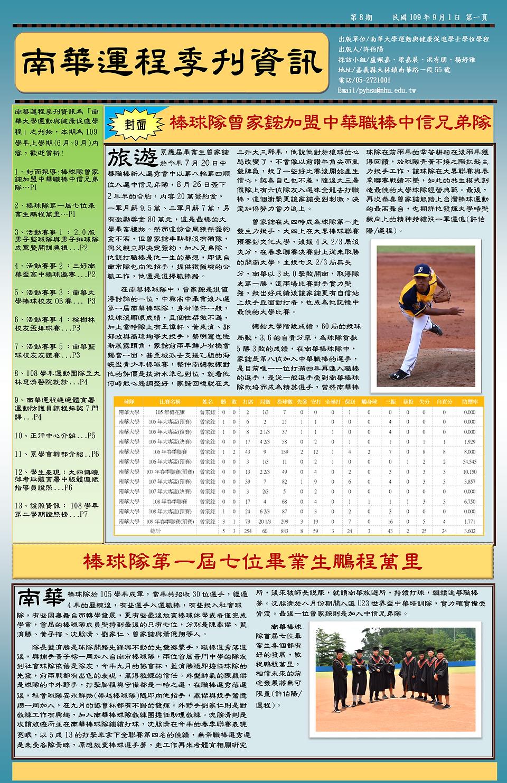 運程季刊08-1.png