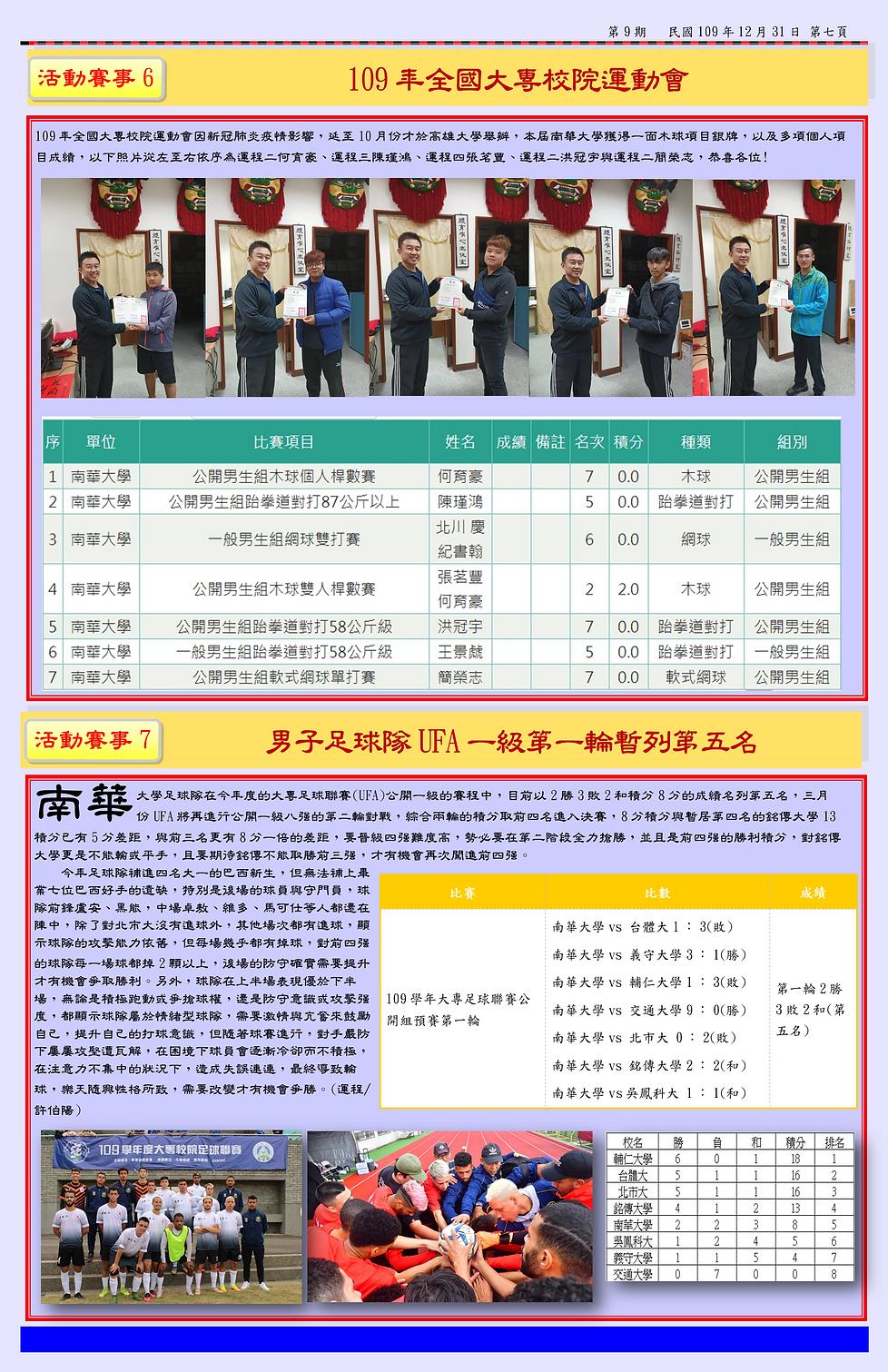 運程季刊09-7.png