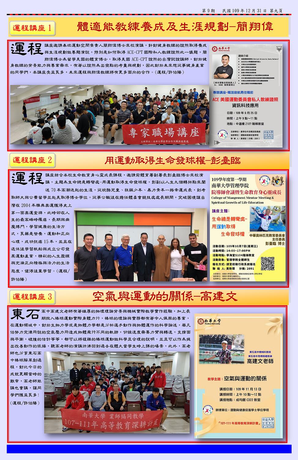 運程季刊09-9.png