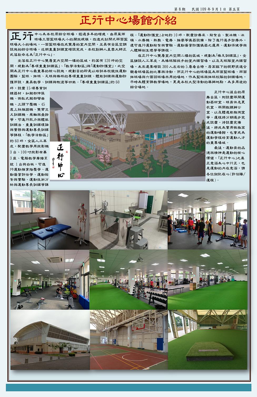 運程季刊08-5.png