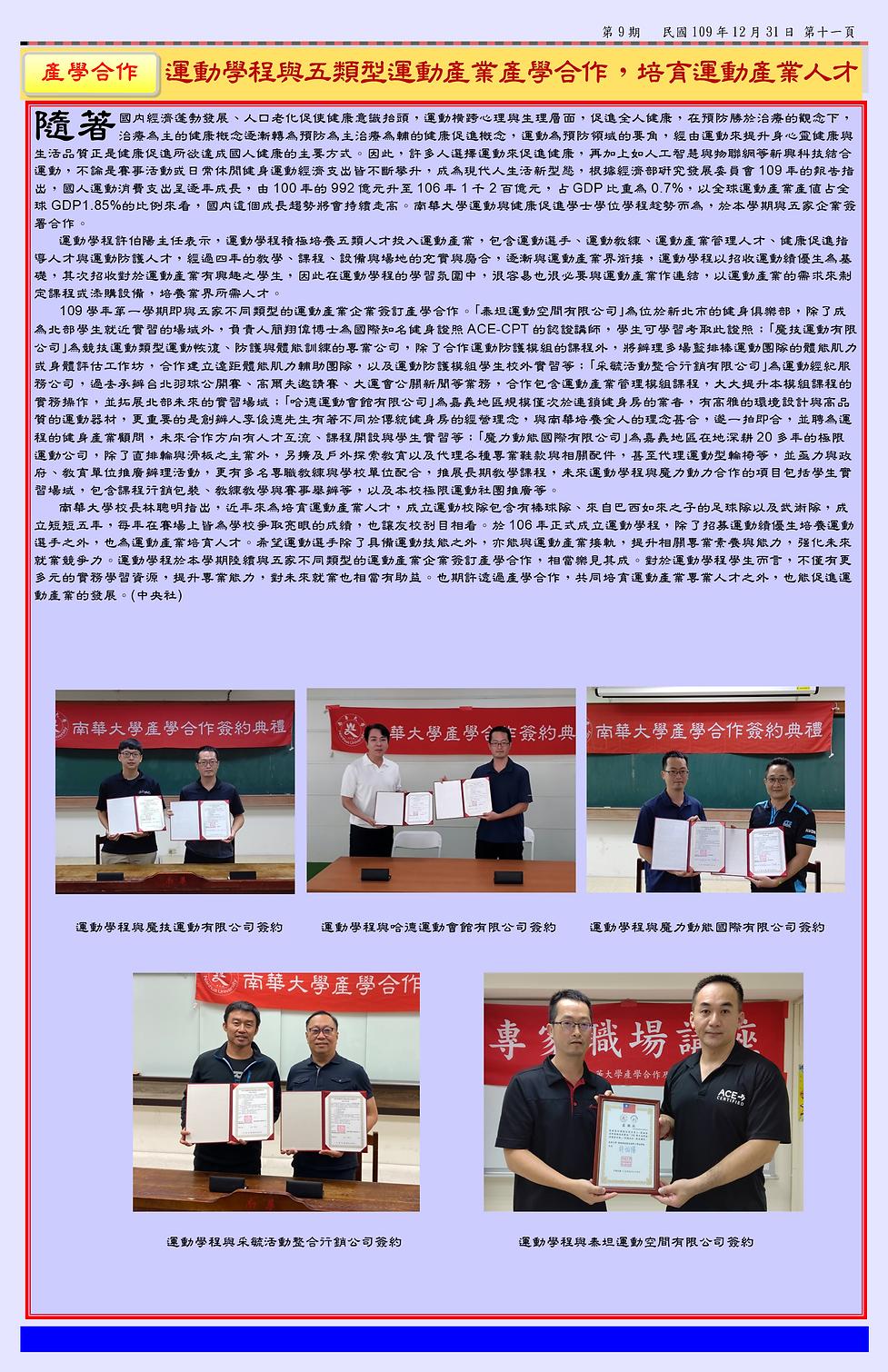 運程季刊09-11.png